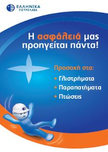 Ένθετο Ασφάλειας 2011