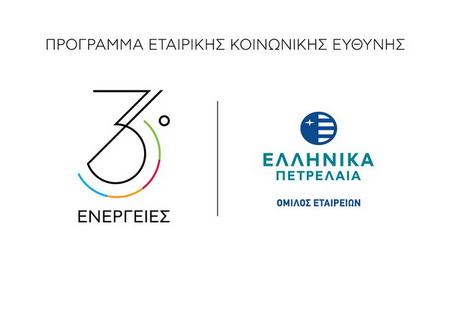 ελληνικα πετρελαια;εταιρική κοινωνική ευθύνη;helpe;csr