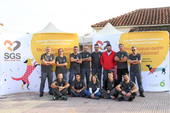 Εθελοντές και κτηνίατροι στηρίζουν το έργο του SGS